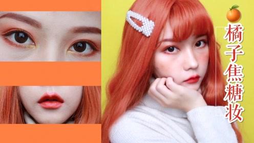【橘子焦糖妆   冬日的怦然心动】甜甜的妆容里带着一丝小俏皮