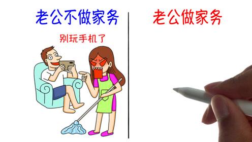 """老公做家务老婆就很开心吗?网友:画的太""""现实""""了!哈哈"""
