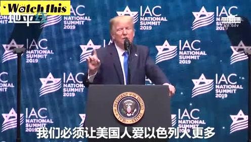 特朗普:我是以色列在白宫最好的朋友 必须让美国人更加热爱以色列