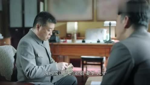 奔腾年代:常汉卿一家都要去,冯仕高说上级担心这一点