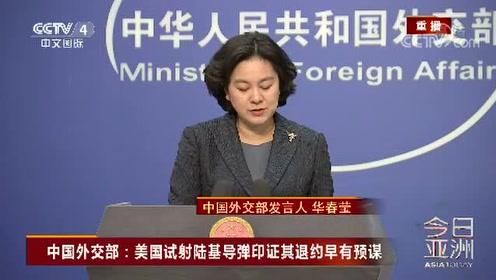 中国外交部:美国试射陆基导弹印证其退约早有预谋