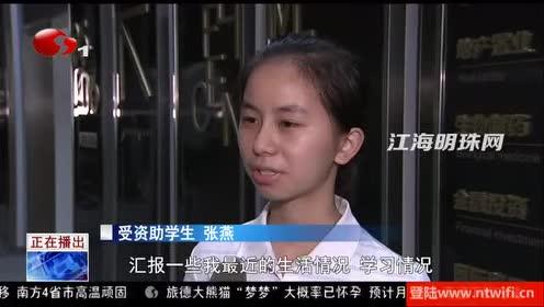 """""""马荣生助学爱心基金""""发放 27位寒门学子获资助!"""