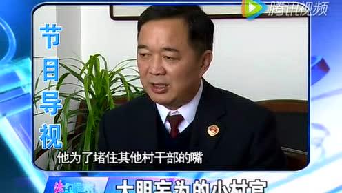 检察视频站录制法约大胆妄为的小村官-panjibang