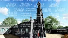 北镇古城  3D动画  水印版