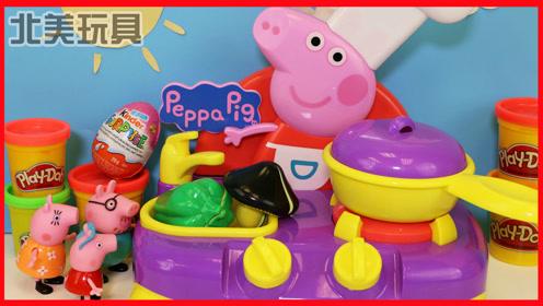 小猪佩奇厨房玩具,培乐多彩泥橡皮泥手工做美食!