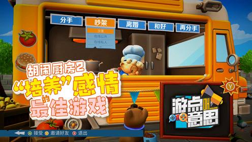 """游点意思02:《胡闹厨房2》 """"培养""""感情的最佳游戏"""