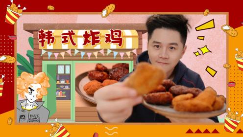 折翼的天使为什么多?因为翅膀很好吃啊——韩式炸鸡
