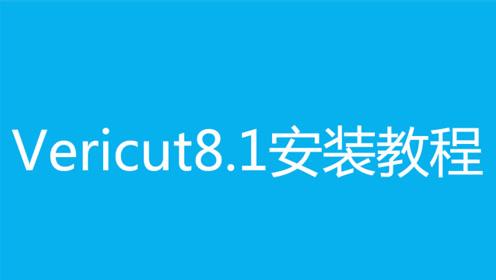 vericut安装教程之vericut8.1安视频方法步骤