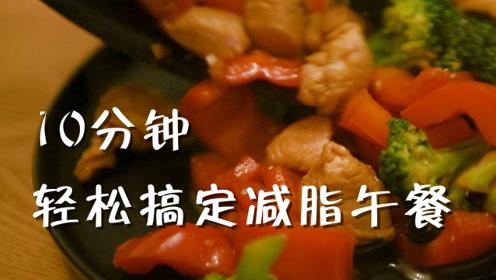 减脂还在吃水煮鸡胸?2种超好吃的鸡胸做法,10分钟轻松搞定