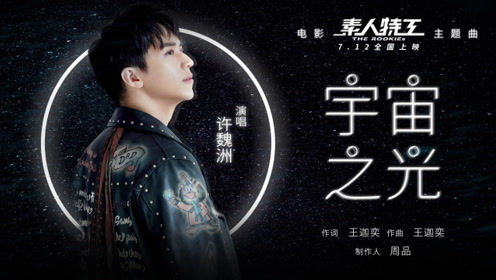 《素人特工》曝主题曲《宇宙之光》MV 许魏洲唱响热血序章
