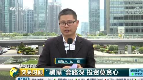 陆家嘴观察丨股市黑嘴屡禁不绝 如何防范?专家:没有捷径