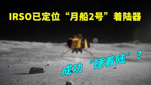 """找到了!印度已定位月船2号着陆器 印媒称:成功""""硬着陆"""""""