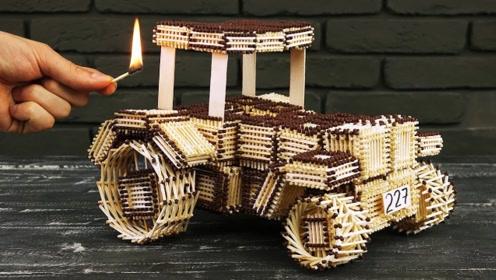 小伙用3万根火柴组装了一个拖拉机,结果却被一把火烧了!