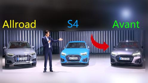 【超详细解读】A4 Avant、Allroad、S4三车对比