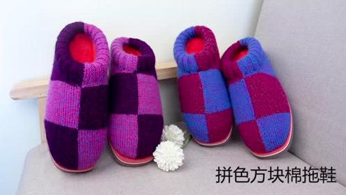 雅馨绣坊拼色方块棉拖鞋手工编织视频教程