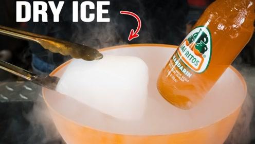 趣味实验:老外把干冰放进苏打水里,结果制做出的美味透心凉,太爽了!