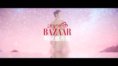 2019#芭莎明星慈善夜,我的最爱:爱你,让我成为最真挚...