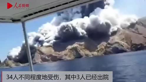 新西兰火山喷发,有中国人受伤失踪