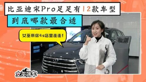 女巫筛车 SUV销量榜前十的比亚迪宋Pro 是空有虚名还是名副其实?