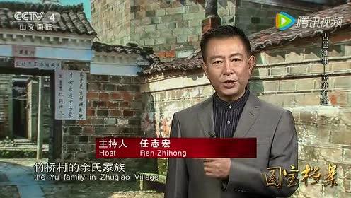 古邑往事-商亦有道(国宝档案 -金溪县)