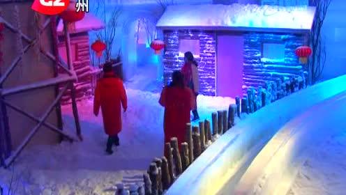 广州电视台报道长津冰雪大世界视频