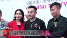 """""""局长""""汪涵加盟酒店成明星股东 - 腾讯视频"""