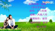 河南漯河丽菲广场舞《梦里青草香》