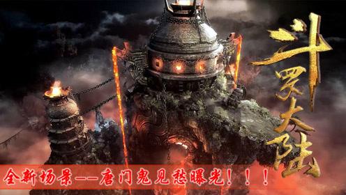 玄米资讯:斗罗大陆预告 唐三前世终点——鬼见愁