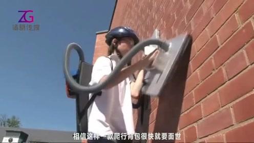 外国13岁小男孩为实现儿时的梦!发明利器飞檐走壁!