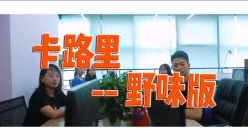 野哥版《卡路里》,办公室原味MV,听饿了!