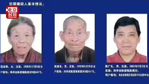 九旬老人被列为涉黑嫌犯 网友:这可能是年龄最大的黑社会了