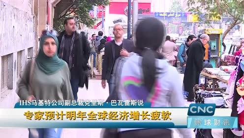 2019年11月13日 环球财讯(字幕版)