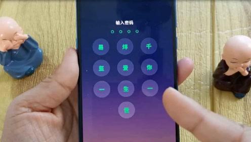 把自己的名字设置成手机锁屏密码,秒变文字锁,简单又有个性