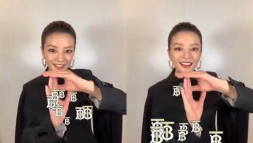 """赵薇高马尾戴大耳环造型超美,比手势卖萌直呼""""好有趣""""童心未泯"""
