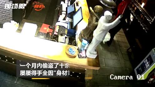 一夜间8家店铺被盗门锁却完好 一查监控小偷身材不错
