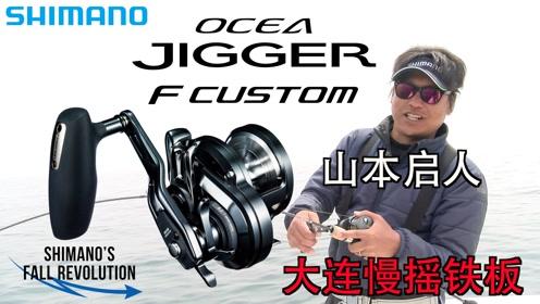 大连慢摇铁板 OCEA JIGGEER F Custom