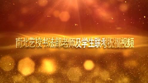南北艺校书法部老师及学生联考祝福视频