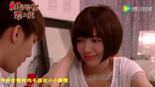 《就是要你爱上我》炎亚纶郭雪芙粉红片段