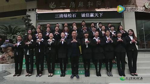 三清绿松石2016宣传片