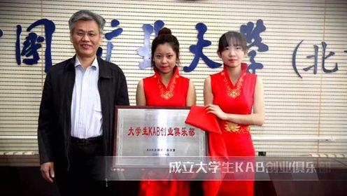 中国矿业大学(北京)团学表彰大会开场视频
