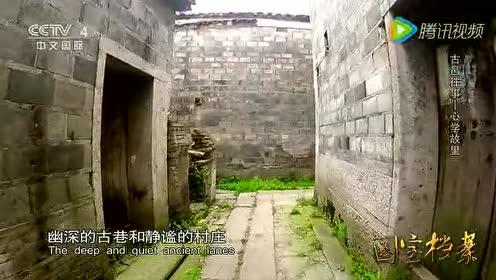 古邑往事-心学故里(国宝档案 -金溪县)