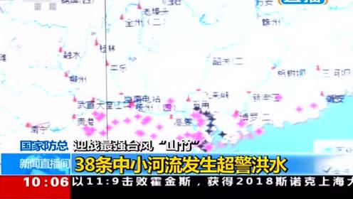 迎战最强台风山竹国家防总通报最新汛期灾情 广东超过50万人受灾