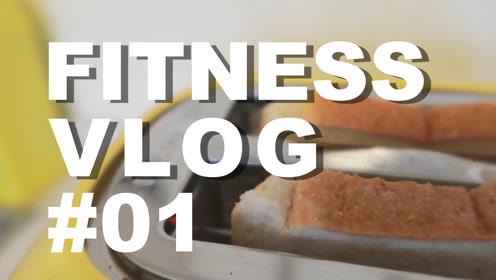 vlog#01瘦身打卡挑战