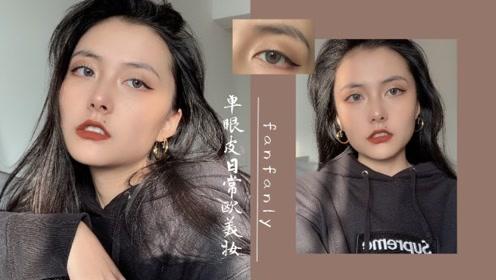单眼皮的截断式眼妆 超简单日常欧美妆