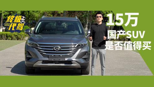 国产车是窝囊废吗?评15万中国品牌SUV