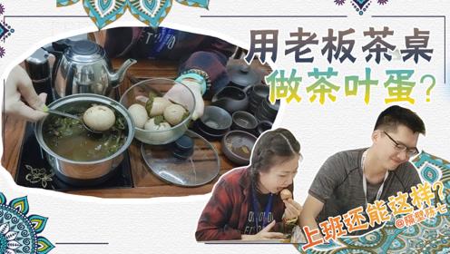 董事长价值上万元的茶桌,竟被女员工用来煮茶叶蛋,佩服!
