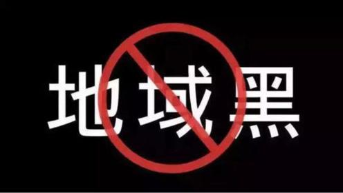 """河南省为啥被""""地域黑""""黑得这么惨?其实从3000年前就开始了"""