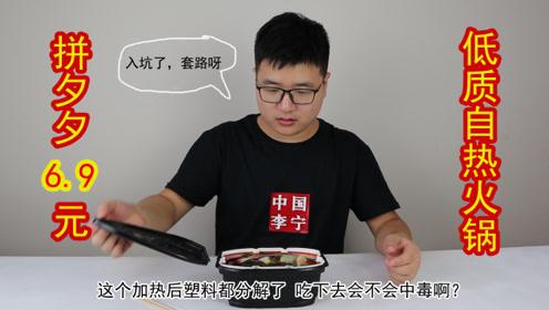 """试吃拼多多6块9买的自热火锅,加热后塑料盒竟都""""熔化""""了?"""