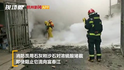 杭州一载有31吨浓硫酸的槽罐车泄漏!消防紧急处置