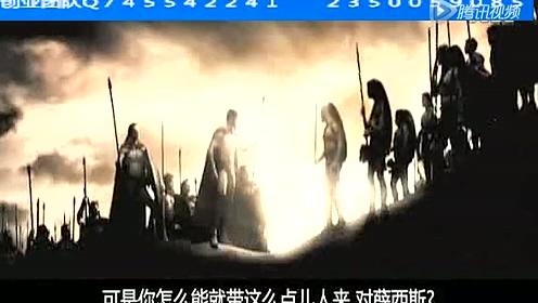 视频短片《斯巴达300勇士》必胜qq745542241